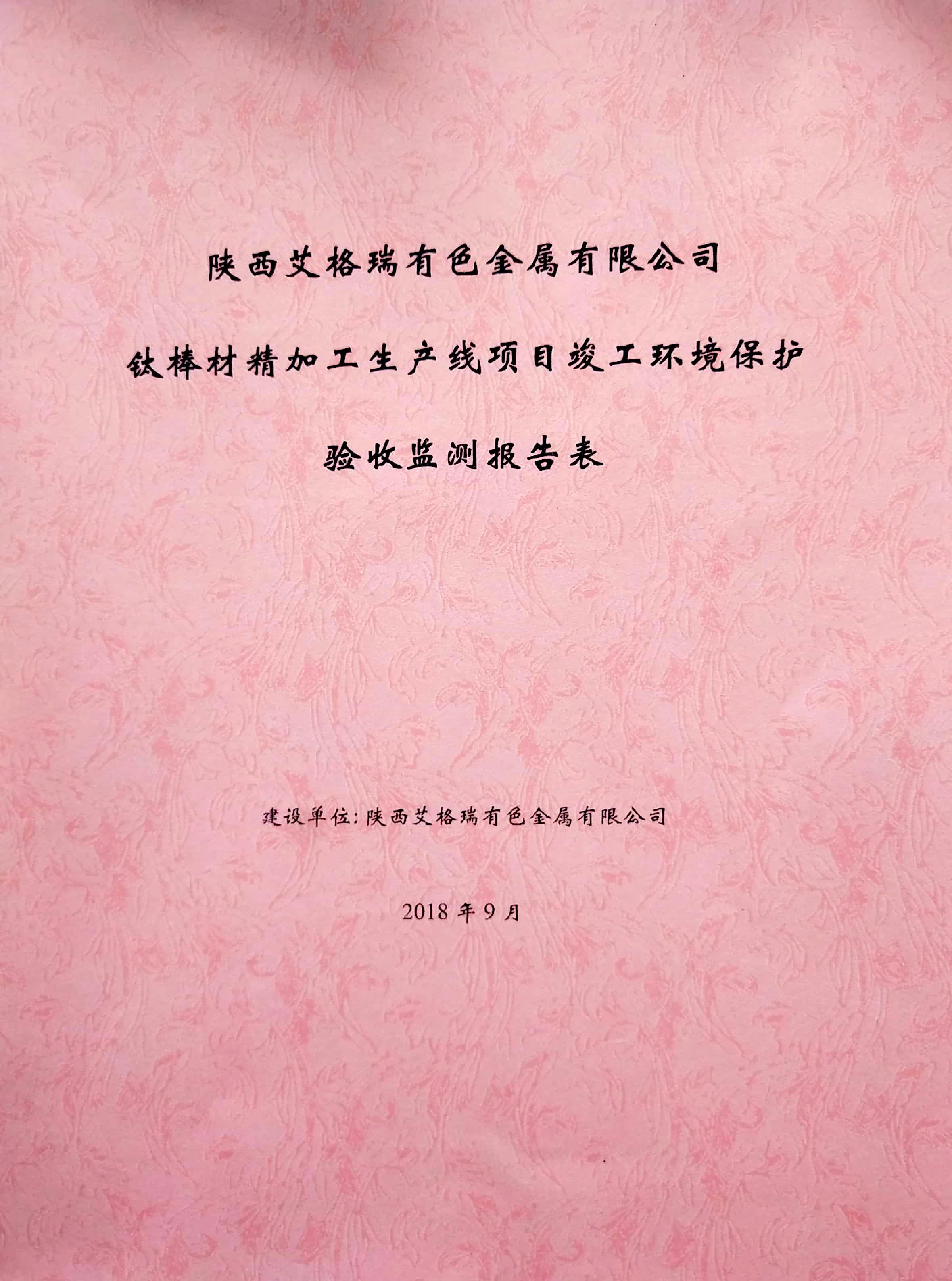 环境保护验收监测报告-1
