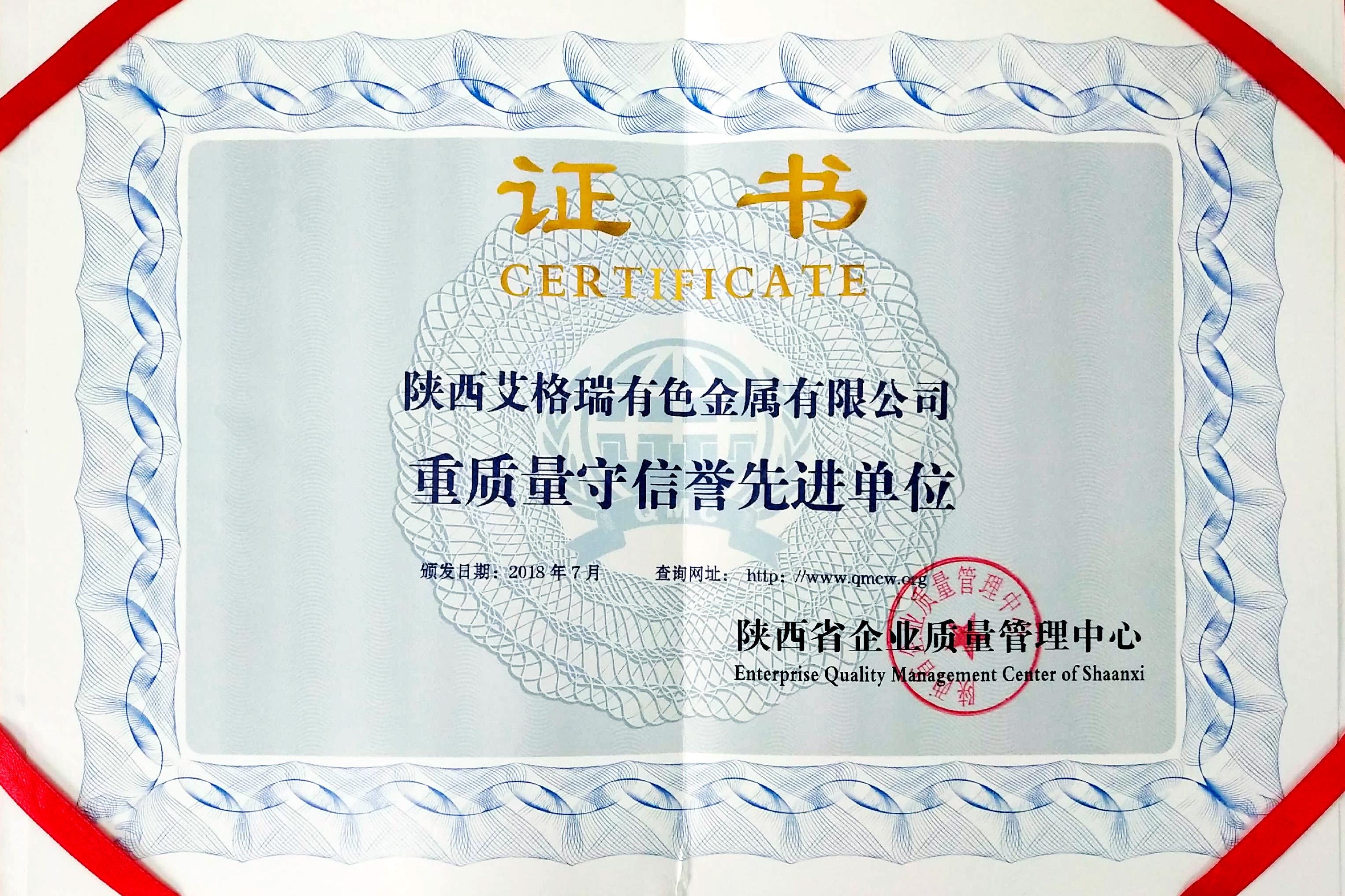 重质量守信誉先进单位-证书